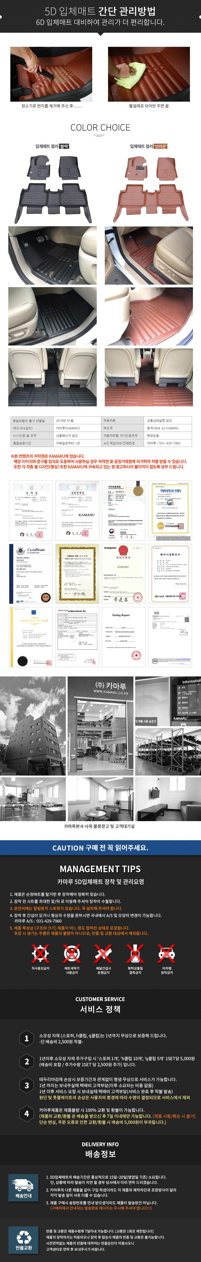 카마루 5D 카매트 - 튜닝09 진행중인 공동구매 : 5d_bottom.jpg