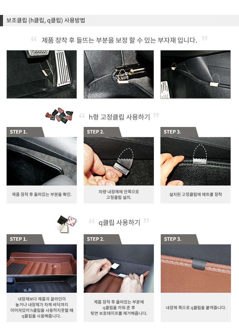 카마루 5D 카매트 - 튜닝09 진행중인 공동구매 : 5d_top_05.jpg